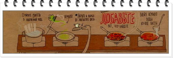 Отварите спагетти по инструкции