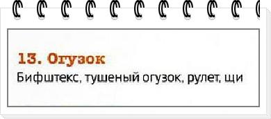 13. Огузок