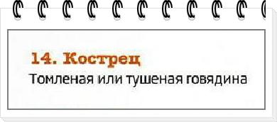 14. Кострец