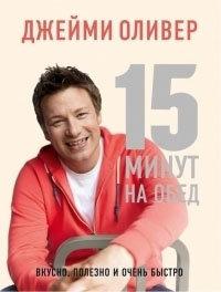 14. Jamie's 15-Minute Meals, 2012 15 минут на обед