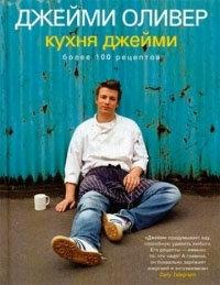 3. Jamie's Kitchen, 2003 Кухня Джейми