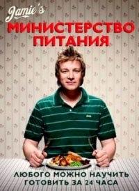 9. Ministry of FoodJamie's Food Revolution, 2008 Министерство питания Джейми Оливера